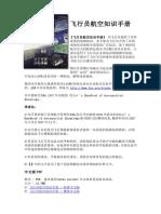 航空知识手册全集(上).doc