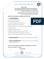 דרישות מבחן מעבר באנגלית שכבה י 2017