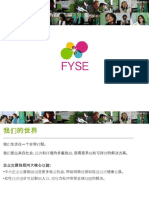 FYSE Introduction (Chinese)
