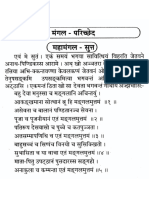 05 Mangala Sutta in Pali Hindi and English.pdf
