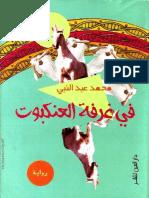 Fi_Gorfati_AlAnkabout_-_facebook_com_LinguaLIB.pdf