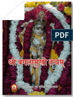 Shri Baglamukhi Tantram Book by Yogeshwaranand & Sumit Girdharwal Preview