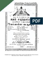 1969 to 1970 sowmya.pdf