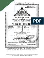 1986 to 1987 akshya.pdf