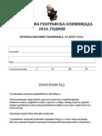 Prakticni-test2016