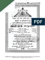1956 to 1957 dunmuki.pdf