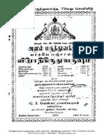 1971 to 1972 virothikruthu.pdf