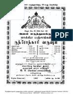 1983 to 1984 rudrokari.pdf