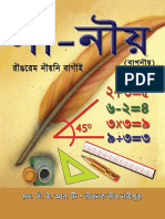 Kokborok Textbook Sanwi Bagnwi for Class - II