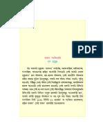 Kokborok Textbook for Class - IV