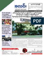 Myanma Alinn Daily_ 20 Jun 2017 Newpapers.pdf