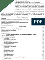 Говорухин, Цибулин-Компьютер в Математическои Исследовании - Maple, Matlab, LaTex (2001)