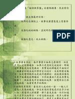 7-期末報告─論語與算盤-2010-0715