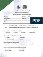 bio and solution-ijso-round1-2549.pdf