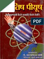 jyotish piyusha book for astologers