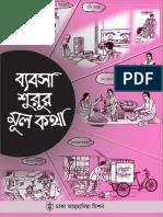 Babsa Surur Mul Katha.pdf