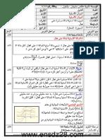 مذكرات اصلية ----- تكاملات  بشلول صفحة-2-18-watermark