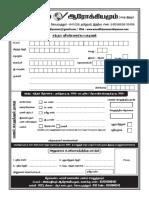 Amaidhiyum Aarokiyamum Application.pdf