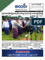 Myanma Alinn Daily_ 21 Jun 2017 Newpapers.pdf