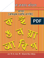 Kokborok Textbook Kokborok Kokma Kwtal for Class - VI