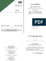 GB50107-2010 混凝土强度检验评定标准