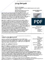 முதலாம் இராஜராஜ சோழன் - தமிழ் விக்கிப்பீடியா