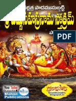 Vishnu Sahasranamam Nakshatrapadamunubatti Parayana