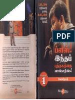 கோபிநாத்_இந்த_புத்தகத்தை_வாங்காதீர்கள்.pdf