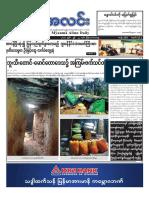 Myanma Alinn Daily_ 22 Jun 2017 Newpapers.pdf