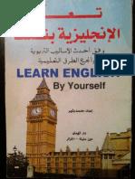 كتاب تعلم الإنجليزية بنفسك.pdf