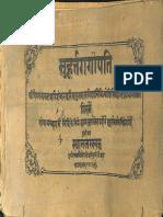Muhurta Ganapati 1885 - Naval Kishore Press
