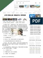 小学六年级上册《塞翁失马》教学实录_小精灵儿童网站.pdf