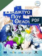 Το διαδίκτυο που θέλουμε-Εγχειρίδιο για Εφήβους.pdf