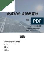 能源材料報告-太陽能電池