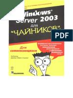 PC для чайников.pdf