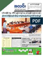 Myanma Alinn Daily_ 23 Jun 2017 Newpapers.pdf
