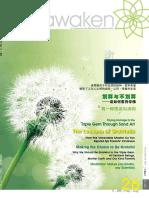 Pujue Issue 26