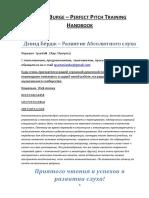 David Burge - Perfect Pitch Ear Training Handbook (RU).pdf