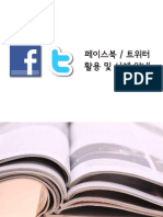 Twitter and Facebook, Using Guide by Bak
