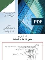245505163-النظرية-المحاسبية-1.pdf