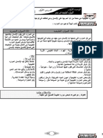 مذكرة شرح منهج الدراسات الاجتماعية للصف الخامس الابتدائى ترم اول