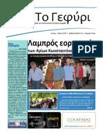Εφημερίδα «Το Γεφύρι» | Ιούνιος-Ιούλιος 2017