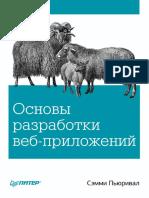 Пьюривал Сэмми - Основы разработки веб-приложений (Бестселлеры O'Reilly) - 2015.pdf