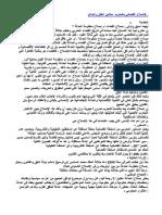 الإصلاح القضائي بالمغرب (1)
