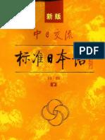 新版中日交流标准日本语 初级2