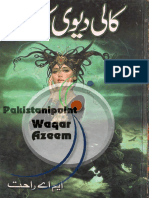 Qalandar Zaat Pdf