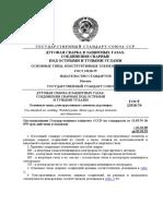ГОСТ 23518-79 - Дуговая сварка в защитном газе. Соединения сварные под острыми и тупыми углами.pdf