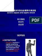 敗血病標準作業