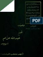 wasiyatazzam-وصیت عزام رحمہ اللہ