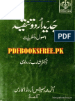 جدید اردو تنقیدJadeed Urdu Tanqeed